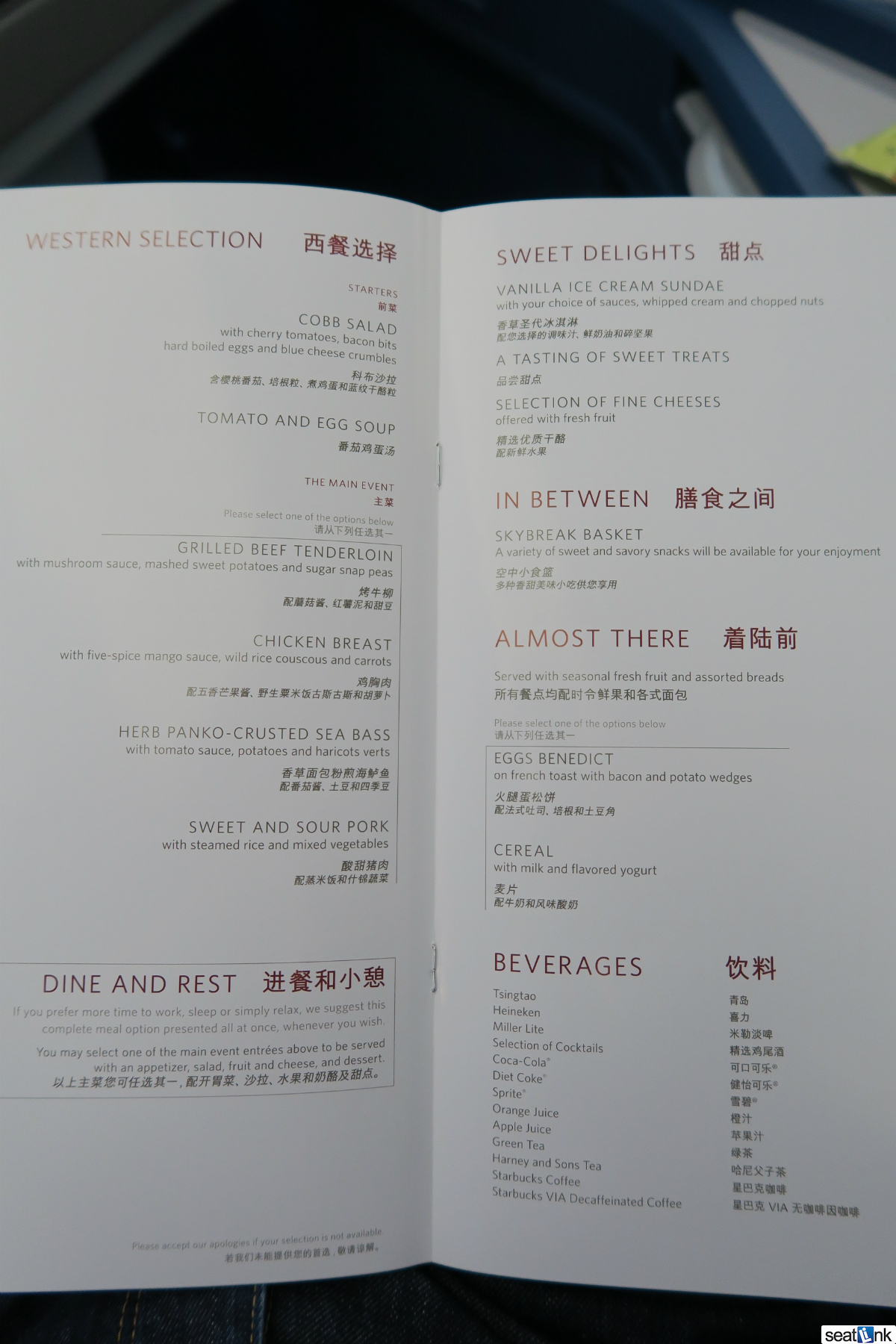 Delta Airlines Business Class Food Menu